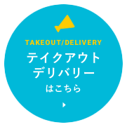 TAKEOUT/DELIVERY テイクアウト デリバリーはこちら